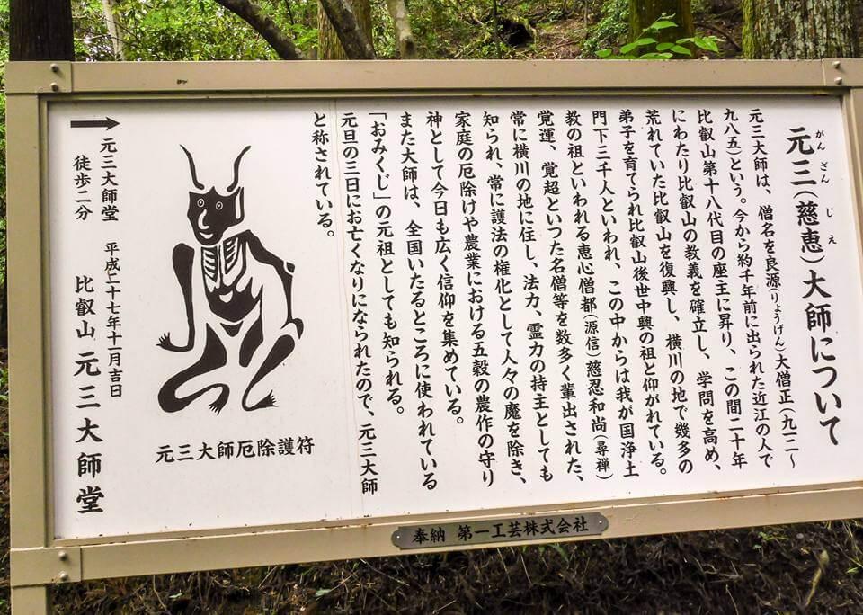 比叡山の元三大師