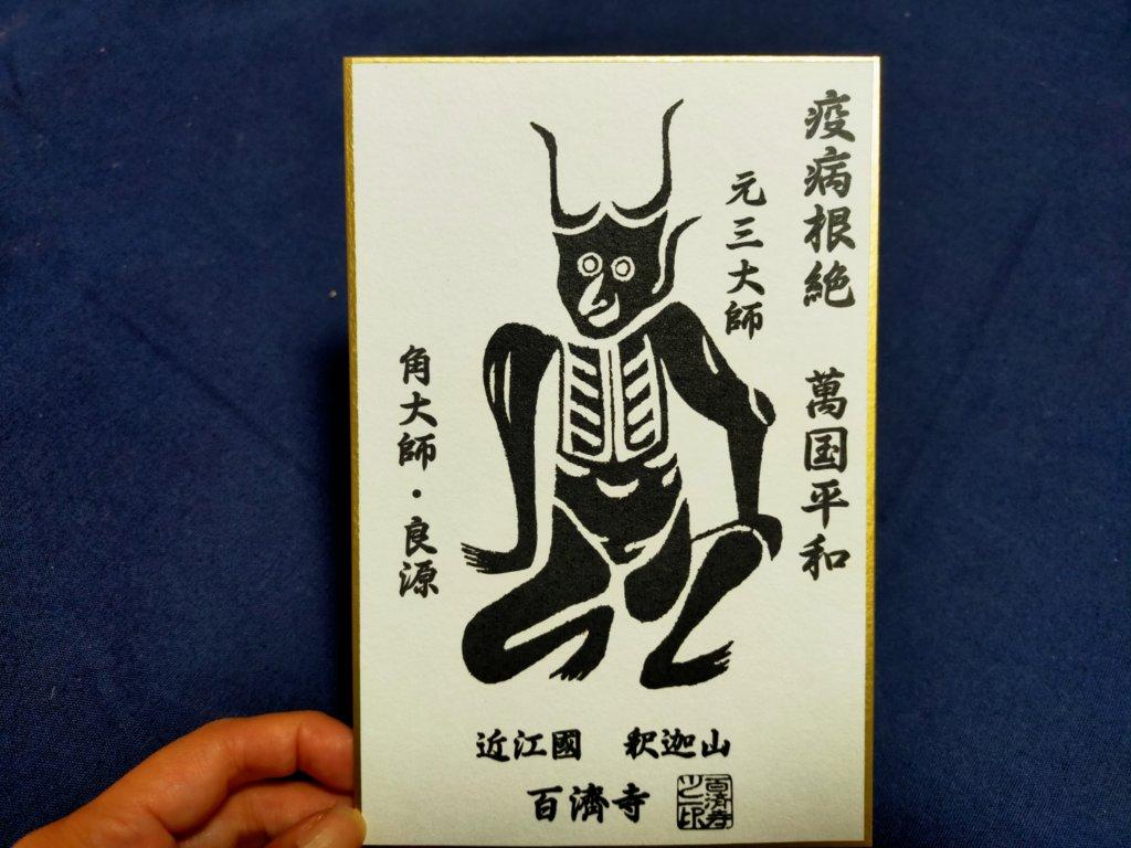 釈迦山百済寺の元三大師
