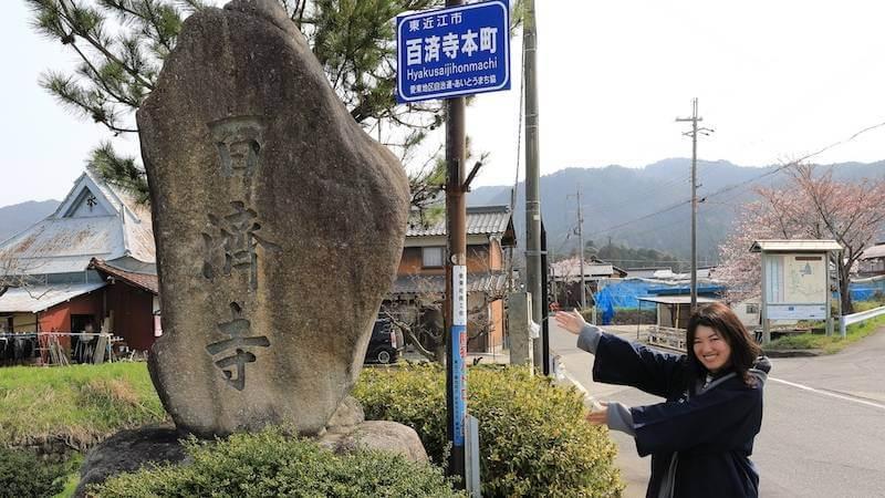 百済寺石碑