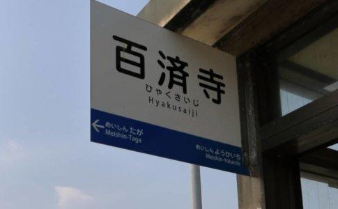 高速バス停