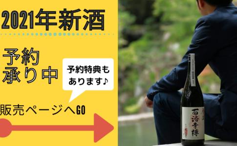 2021年新酒予約
