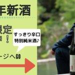 百済寺樽販売サイト
